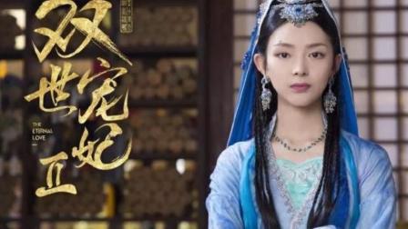 电视剧《双世宠妃2》剧情介绍第1集主演:梁洁、邢昭林