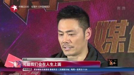 """文娱新天地 东方卫视 2018 《青春有搏击》 赵文卓 邵兵领队""""对决"""""""