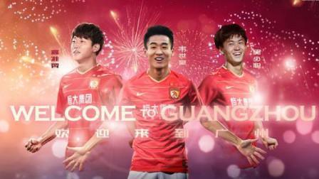 官宣:韦世豪、吴少聪、高准翼加盟广州恒大