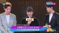 娱乐乐翻天20180425电视剧《天下长安》发布会 实力派张涵予致谢老戏骨李雪健 高清