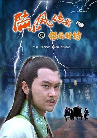 陆小凤传奇6(银钩赌坊)