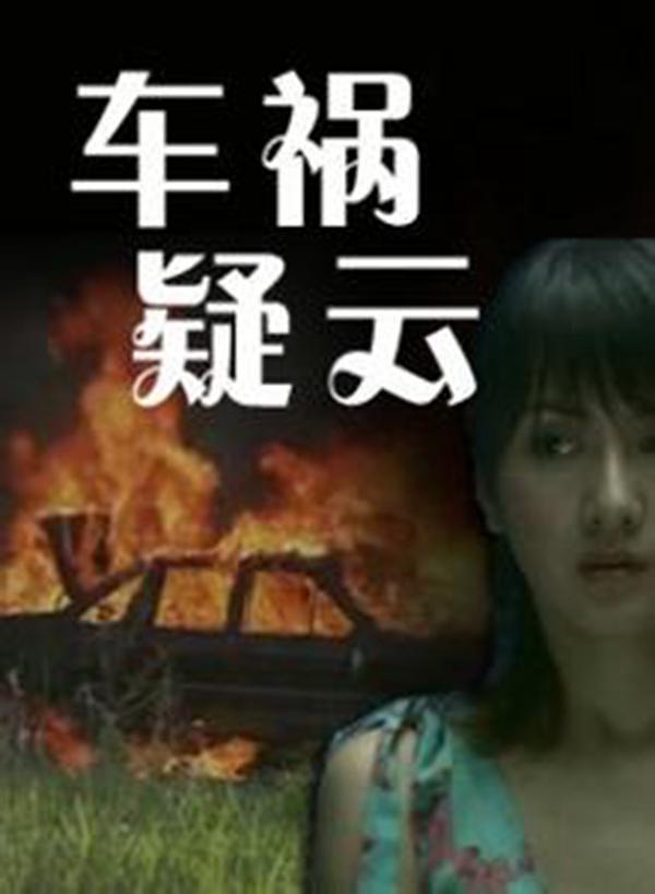 车祸疑云 内地版
