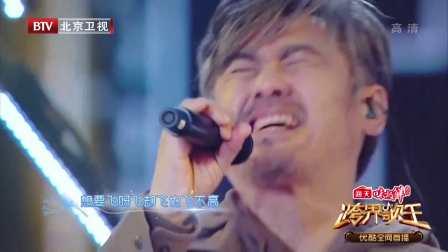 吴秀波《我是一只小小鸟》跨界歌王第三季