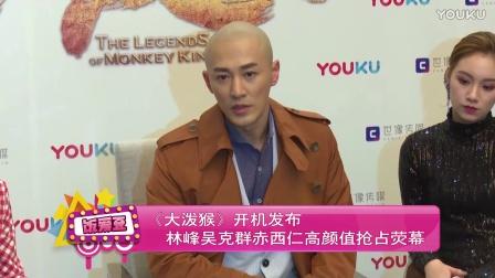 《大泼猴》开机发布,林峰吴克群赤西仁高颜值抢占荧幕!