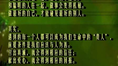 近朱者赤 近墨者黑(朗读者习作四)2