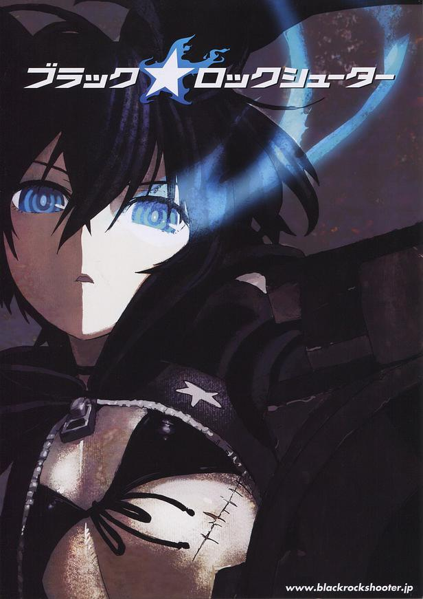 黑岩射手 OVA版