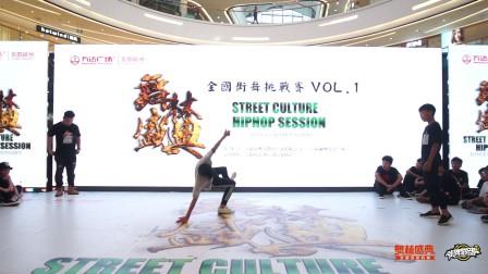 刘子豪 vs 杨树(w)-32进16-breaking少儿1v1-舞林盛典