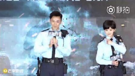 20180123 网剧《PTU机动部队》发布会,林峯 蔡卓妍出场打招呼展