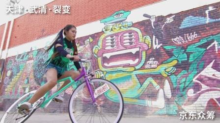 漂移自行车