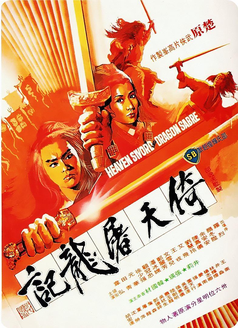 倚天屠龙记(上部) 1978版