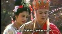 西游记维吾尔语版女儿国对白