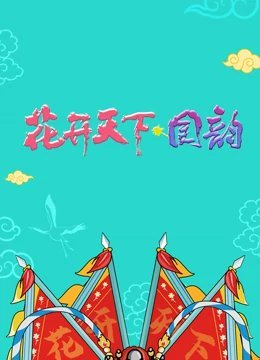 四川卫视跨年演唱会[2020]