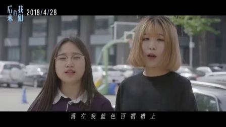 后来的我们 致敬曲《后来2018》MV