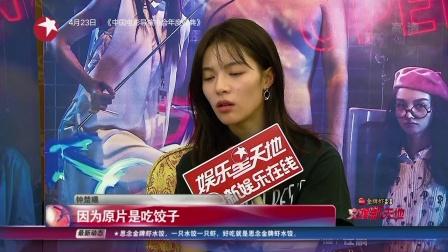 """文娱新天地 东方卫视 2018 钟楚曦:《芳华》之后演""""自己"""""""