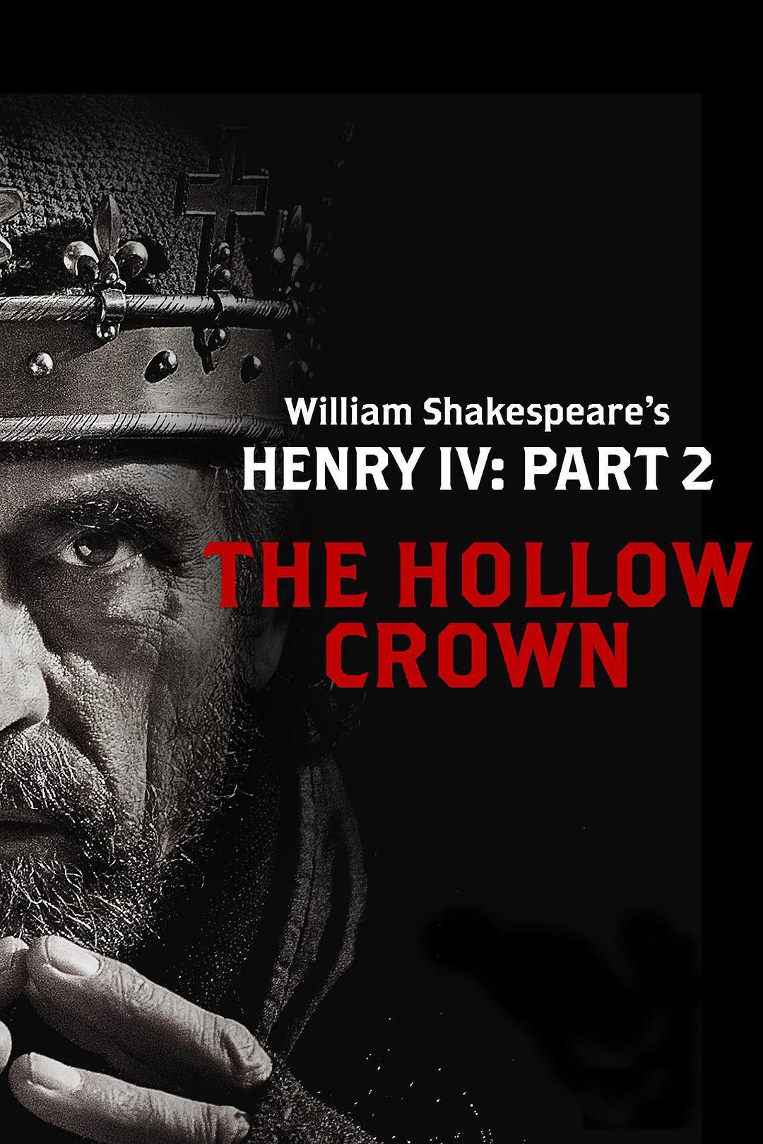 亨利四世(第二部分)