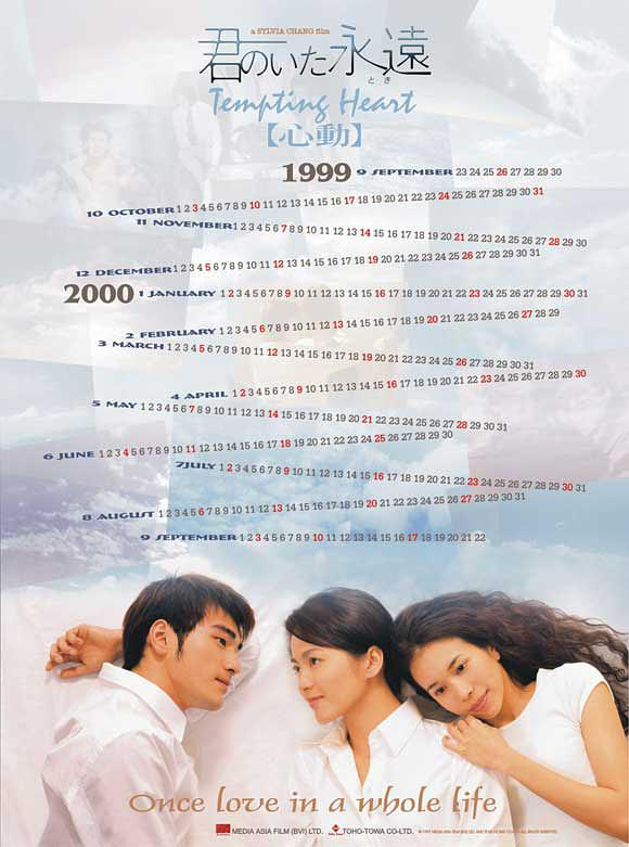 心动 1999版