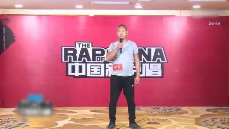 《中国新说唱》GIAO哥