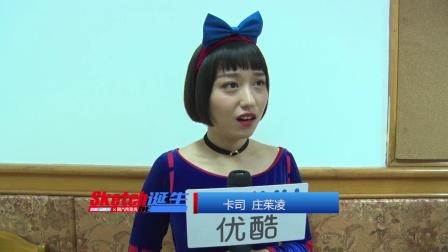 """周六夜现场第一季萌妹子庄茱凌狂飙东北话秒变""""女汉子"""""""