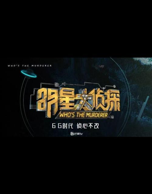明星大侦探[2021]海报剧照
