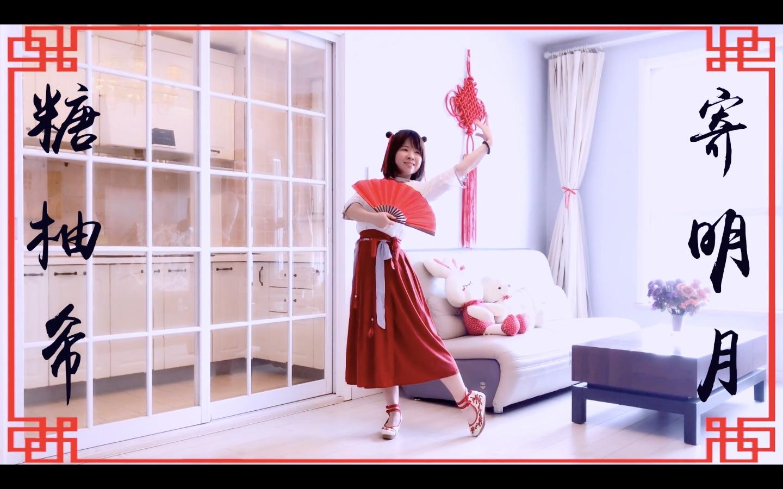 【糖柚希】寄明月 迎新年 家居汉服版 【致要更努力的2018~】