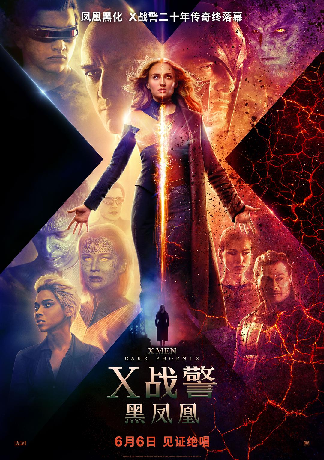 X战警:黑凤凰海报剧照