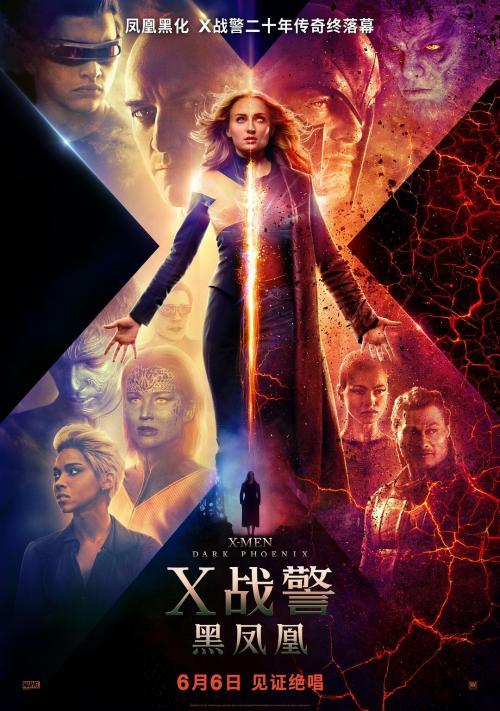 X战警(黑凤凰)