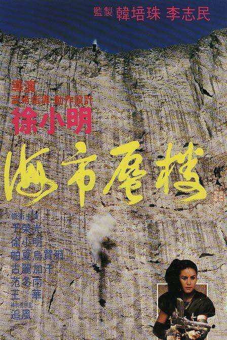 海市蜃楼 香港版
