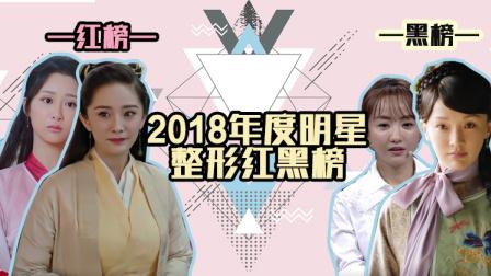 奚梦瑶钟楚曦杨紫,2018年换头最成功的是谁?