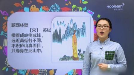 新东方小学四年级语文 古诗 07 题西林壁