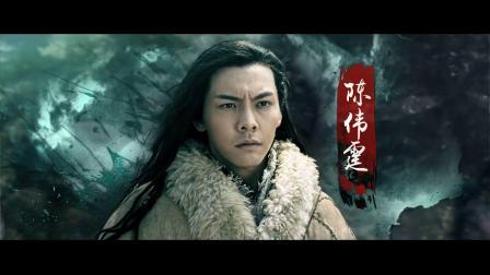 《战神纪》曝爱情版预告陈伟霆为爱而战,胡军因爱成魔