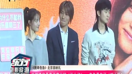 """东方电影报道 2018 钟楚曦称《脱单告急》是真正意义的""""处女作"""""""