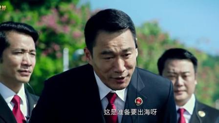 反贪风暴3:丁海峰开始抓捕,被麦长青训斥,还好有手机方便