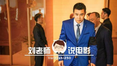 刘老师逆天吐槽小沈阳自导自演的喜剧电影《猛虫过江》