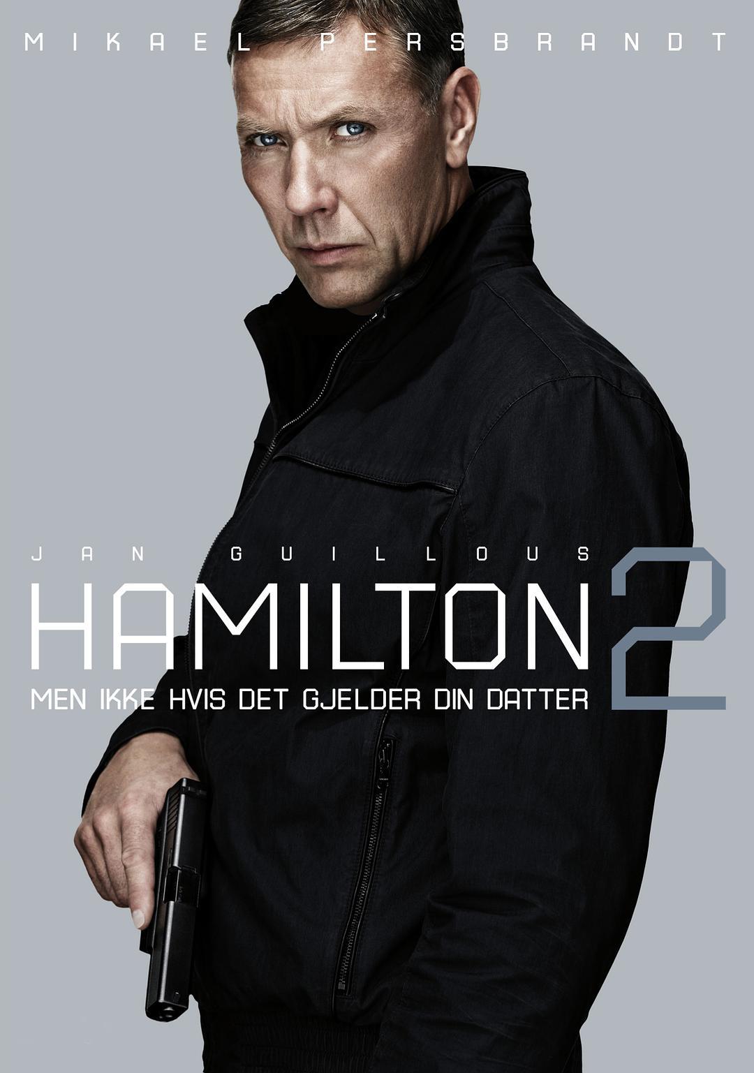 汉密尔顿2(绑票危机)