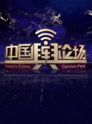 中国舆论场[2019]