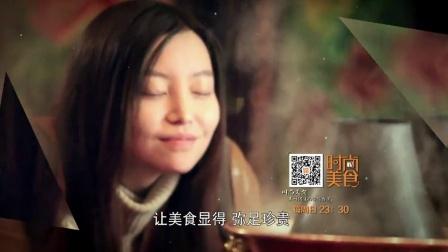 《时尚美食》宣传片