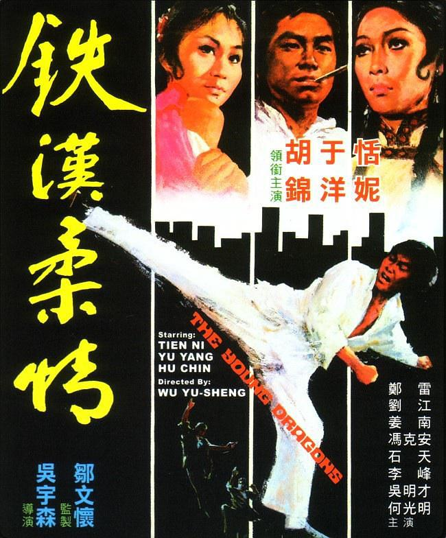 铁汉柔情 1975版