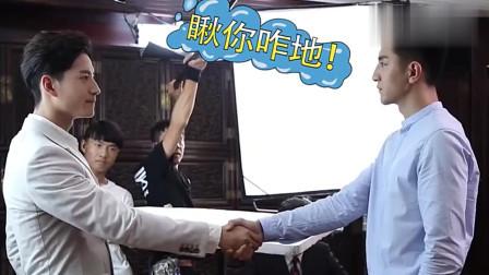 《倾城时光》花絮:张峻宁和金瀚上演'你瞅咋地厉总怂了!