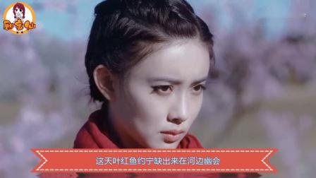 《将夜》宁缺幽会叶红鱼!莫山山看到后,哭着离开:我怎么会爱上他!