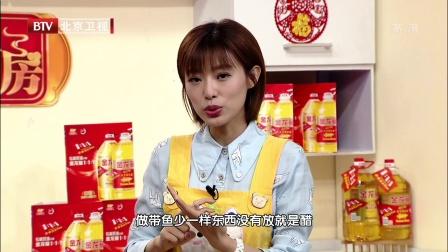 养生堂 2018 预防血栓 三黄烧带鱼