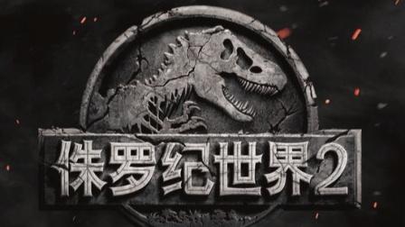 《侏罗纪公园世界2:失落王国》超清终极中文预告