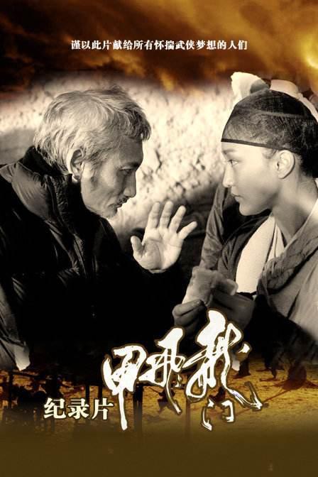 《龙门飞甲》纪录片