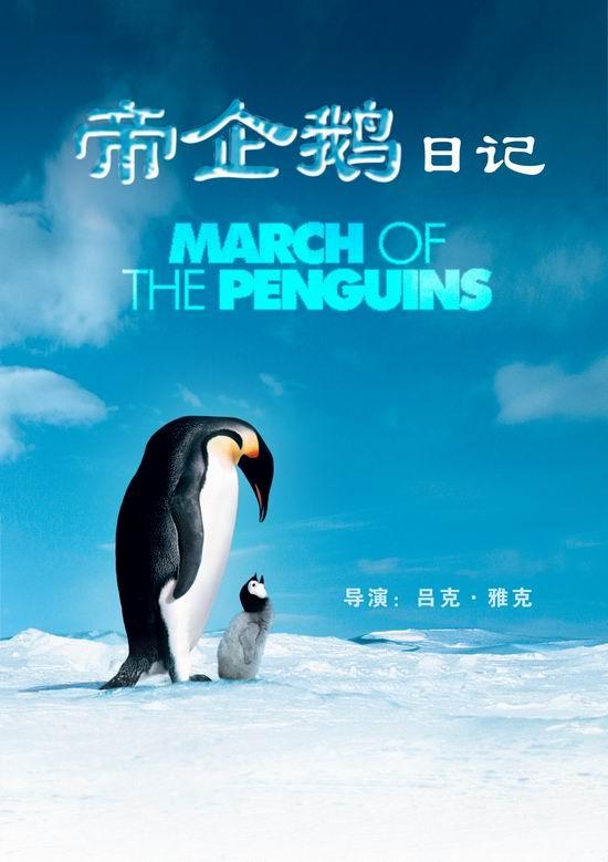 帝企鹅日记1