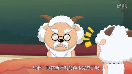 喜羊羊与灰太狼之羊羊小心愿(精选版) 第21集 小流星的思念