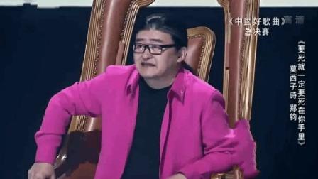 中国好歌曲最该拿冠军的歌,郑钧出场全场嗨爆,刘欢都忍不住起身