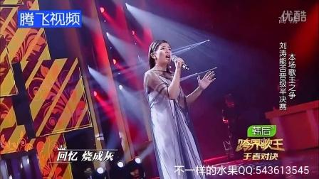刘涛 歌曲