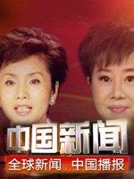 中国新闻[2021]