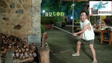 向往的生活第2季全集收官黄渤获胜