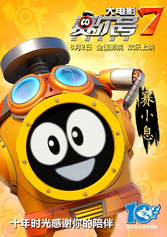 赛尔号大电影7(疯狂机器城)
