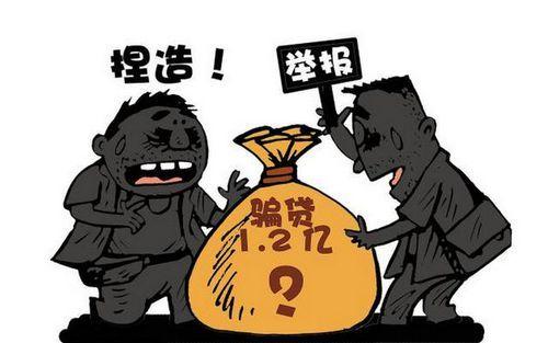 """揭秘""""网络消费陷阱""""骗子如何""""骗你贷""""?"""